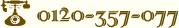 TEL:0120-357-077